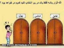 کــــدام را انتخاب میکنیــــد؟؟؟