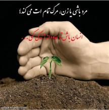 انسان باش تا جاودانه زندگی کنی  ...
