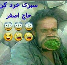 سبزی خوردکن زنده