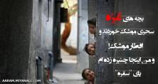 بچه های غزه...