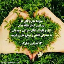 روز طبیعت مبارک