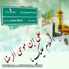 سلام بر امام مهربانی .