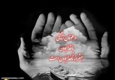 با خدا بودن...