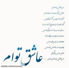 بهمن ماهی عزیز