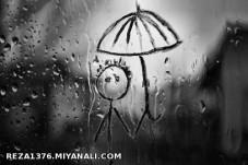 زیر باران