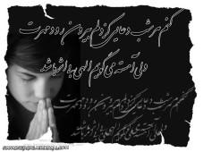دعایه هرشب