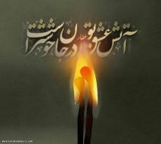 آتش عشقت