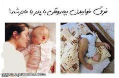 فرق خوابیدن بچه با پدر و مادرش