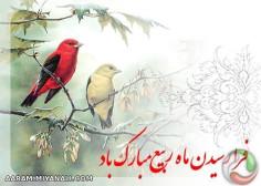 حلول ماه ربیع الاول، ماه جشن و سرور اهل بیت(ع) مبارک باد.