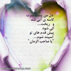 دل من پشت سرت . . .