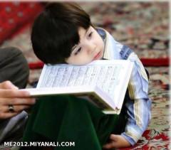قرآن...توضیحات