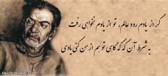 گر از یادم رود عالم...