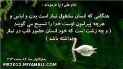 حضــور قلب در نماز