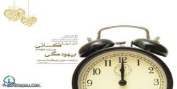 قرآن و دانشمندان