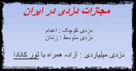 مجازات دزدی در ایران