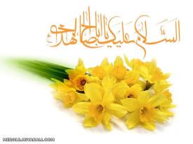 السلام علیک یا اباصالــح المهــدی