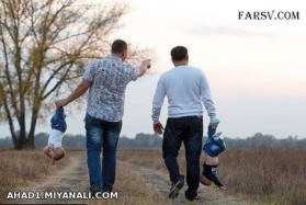پدران مهربان...