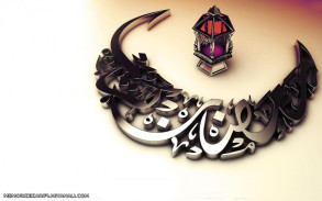 « فرا رسیدن ماه مبارک رمضان »