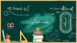 روز معلم پیشاپیش مبارک