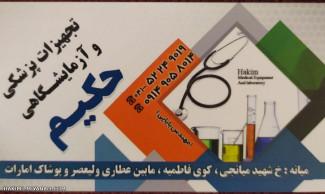 تجهیزات پزشکی و آزمایشگاهی