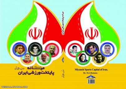 میانه ، پایتخت ورزشی ایران