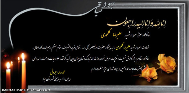 پیام تسلیت رییس اداره بهزیستی میانه در پی شهادت سردار شهید علیرضا گلمحمدی