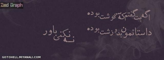 نکنیــ باور