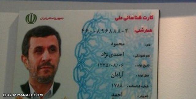 سبد کالا به احمدی نژاد هم تعلق گرفت!!!