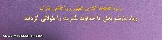 حدیث گهرباز از پیامبر اکرم (ص)