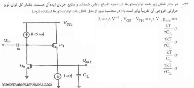 سوال دکترای برق