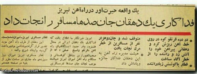 خبر دهقان فداکار در روزنامه سال 1340