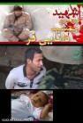 اولین عکس فرزند چند روزه مرزبان کشته شده جمشید دانایی فر